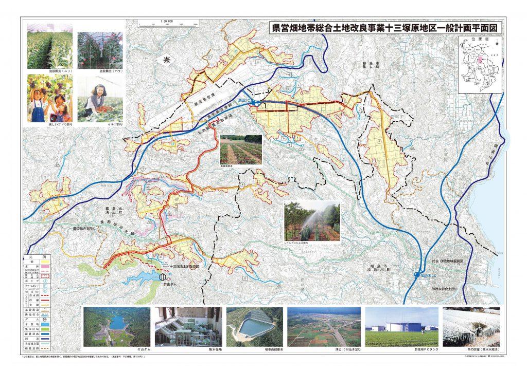 十三塚原土地改良区概要書(地図面)